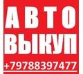 Выкуп Авто в Крыму и Севастополе Срочный Выкуп за 30 минут. Платим больше всех. - Автовыкуп в Симферополе
