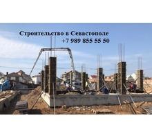 Строим надежные дома  под ключ в Севастополе   дома из ракушечника и газобетона с нуля - Строительные работы в Севастополе