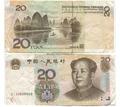 Банкнота    Китая  20  юаней - Хобби в Крыму