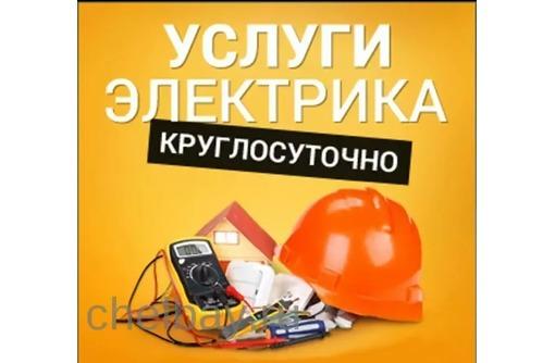 Электрик северная сторона 24 часа, фото — «Реклама Севастополя»