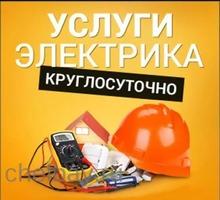 Электрик северная сторона 24 часа - Электрика в Севастополе