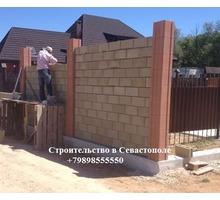 Кладка ракушки, камня француз, газобетона, кирпича в Севастополе - Строительные работы в Севастополе