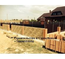 Строительство забора из француза. Фундамент, столбы, кладка камня, ворота. - Строительные работы в Севастополе