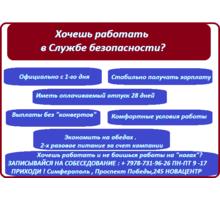 Приглашаем на работу контролера-охранника - Охрана, безопасность в Крыму