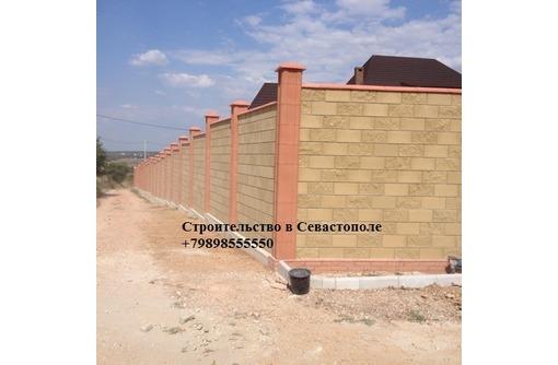 Строительство заборов из французкого камня (фундамент, кладка, ворота) - Заборы, ворота в Севастополе