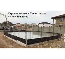 Устройство фундамента и любые бетонные работы - Строительные работы в Ялте
