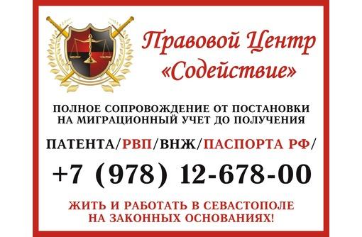 Грамотные юристы! Гражданство РФ, вид на жительство в Севастополе быстро! - Юридические услуги в Севастополе