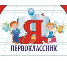 ПОДГОТОВКА К ШКОЛЕ (ЭКСПРЕСС-КУРС) в г. Севастополе - Детские развивающие центры в Севастополе