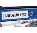 """курсы """"Кадровое делопроизводство"""" очно-заочно(заочно) - Курсы учебные в Евпатории"""