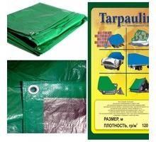 Тенты Тарпаулин-от  46руб.кв м.  Плотность 120гр.м.кв - Садовый инструмент, оборудование в Симферополе