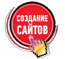 Создание сайтов недорого. Поддержка сайтов. Продвижение в интернете - Реклама, дизайн, web, seo в Крыму