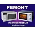 Ремонт СВЧ-печки (микроволновки) в Севастополе на дому и в мастерской - Ремонт техники в Севастополе