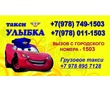 """Такси """" Улыбка"""" Севастополь, фото — «Реклама Севастополя»"""