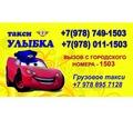 """Такси """" Улыбка"""" Севастополь - Пассажирские перевозки в Севастополе"""