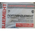 Цемент Д - 0,Новороссийский. 50 кг.Севастополь. - Цемент и сухие смеси в Севастополе