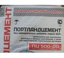 Цемент,ПЦ-400,25 кг. Цена:145 руб.М -500 цена 165руб.Д-0 цена 360 руб. Севастополь, Крым. - Цемент и сухие смеси в Севастополе