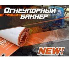 Широкоформатная печать на ОГНЕУПОРНОМ БАННЕРЕ - Реклама, дизайн, web, seo в Севастополе