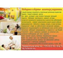 Медицинские услуги для детей. Симферополь, Крым. - Медицинские услуги в Крыму
