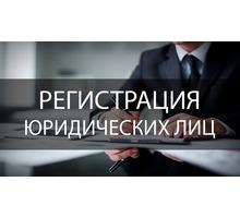 Регистрация ООО или юридического лица другой формы собственности  под ключ - Юридические услуги в Севастополе