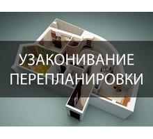 Оформление перепланировки помещений - Юридические услуги в Севастополе