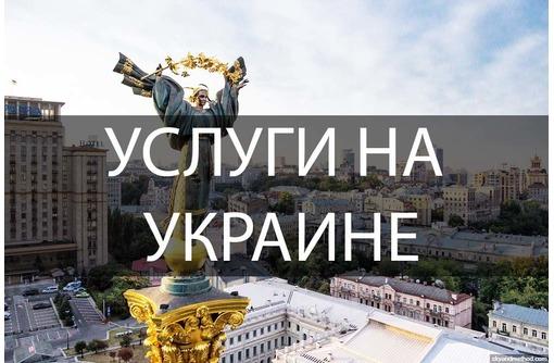 Предоставление услуг на территории Украины - Юридические услуги в Севастополе