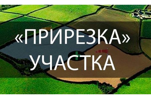 «ПРИРЕЗАТЬ» земельный  УЧАСТОК К своему без  АУКЦИОНА - Юридические услуги в Севастополе