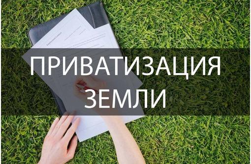 Приватизация земельного участка - Юридические услуги в Севастополе