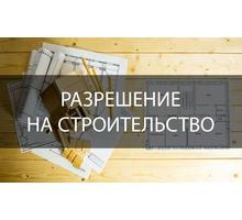 Получение разрешения на строительство - Проектные работы, геодезия в Севастополе