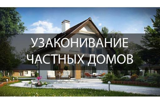 УЗАКОНИВАНИЕ ЧАСТНЫХ ДОМОВ, фото — «Реклама Севастополя»