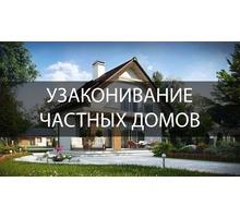 УЗАКОНИВАНИЕ ЧАСТНЫХ ДОМОВ - Юридические услуги в Севастополе