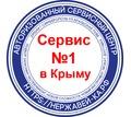 Ремонт и диагностика лазерных уровней в Крыму - Инструменты, стройтехника в Симферополе