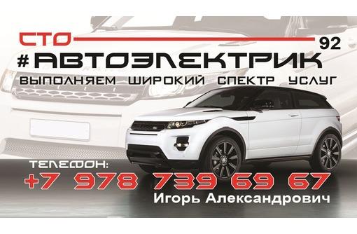СТО АВТОэлектрик-ЭЛЕКТРОНЩИК >>>>ДИАГНОСТИКА   СЕВАСТОПОЛЬ  !!!!!!! - Автосервис и услуги в Севастополе