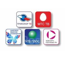 Спутниковое и наземное Т2 телевидение, IPTV, ремонт. - Спутниковое телевидение в Симферополе