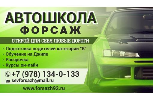 """Автошкола """"Форсаж"""". Мы ценим время каждого и предлагаем удобный график посещения занятий. - Автошколы в Севастополе"""