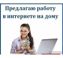Работа в интернете без вложений - Работа на дому в Армянске