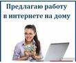 Работа в интернете без вложений, фото — «Реклама Армянска»