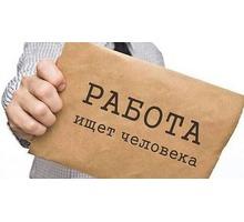 Удаленная работа для домохозяек - Работа на дому в Белогорске
