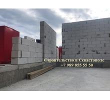 Кладка камня в Севастополе   француз, ракушка, газоблоки и другое - Строительные работы в Севастополе