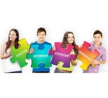 Работа онлайн для студентов с организаторскими способностями - Работа для студентов в Севастополе