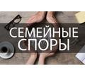 Семейные споры в Севастополе - Юридические услуги в Севастополе