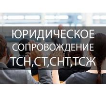 Юридическое сопровождение деятельности УК, ТСН, ЖСК - Юридические услуги в Севастополе