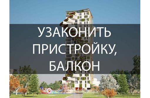 Узаконить пристройку или балкон, фото — «Реклама Севастополя»