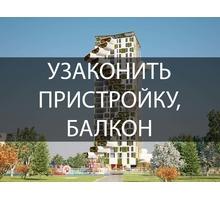 Узаконить пристройку или балкон - Юридические услуги в Севастополе