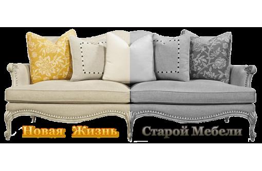 Мастерская по перетяжке и ремонту мебели - Сборка и ремонт мебели в Севастополе