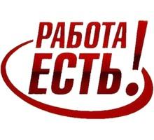 Работа в интернете  для женщин.Подработка - Работа на дому в Белогорске