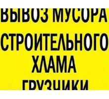 НЕДОРОГО грузоперевозки.ГРУЗЧИКИ.Вывоз строймусор,веток,травы..ДОСТАВКА.ВЫВОЗ пианино,мебель.ПЕРЕЕЗД - Вывоз мусора в Севастополе