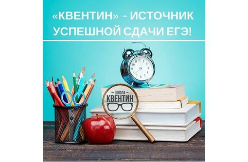 Школа Квентин: Подготовка к ЕГЭ и ОГЭ 2022, фото — «Реклама Севастополя»