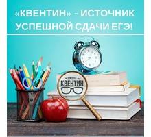 Школа Квентин: Подготовка к ЕГЭ и ОГЭ 2022 - Курсы учебные в Севастополе