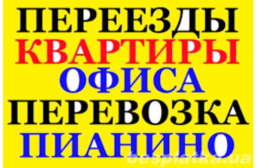 НЕДОРОГО грузоперевозки.ГРУЗЧИКИ.Вывоз строймусора,веток,травы,колючек,ХЛАМ.ДОСТАВКА пианино,мебель - Вывоз мусора в Севастополе