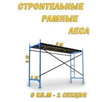 Аренда строительных лесов в Симферополе - Инструменты, стройтехника в Крыму